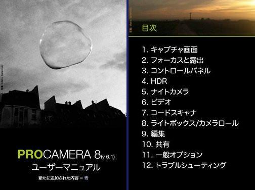 procamera-8-v61-release-10