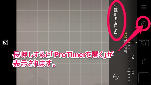 procamera-protimer-howto-shots-03