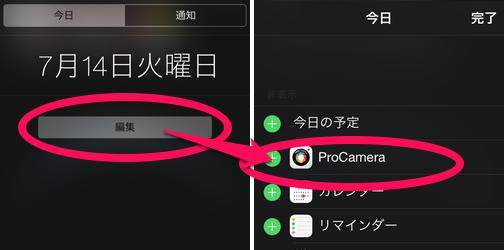 whats-new-procamera-8-v6-3-wtks-ja-06