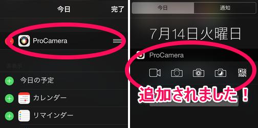 whats-new-procamera-8-v6-3-wtks-ja-07